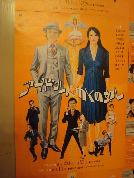 2011_12_23_idol_kakunogotoshi_1