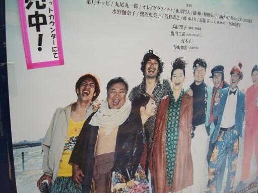 2012_1_23_shika564_hyouryuuki_02
