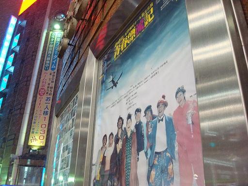 2012_1_23_shika564_hyouryuuki_01
