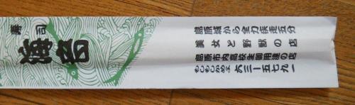 IMGP2463-crop-crop_convert_20090920221030.jpg