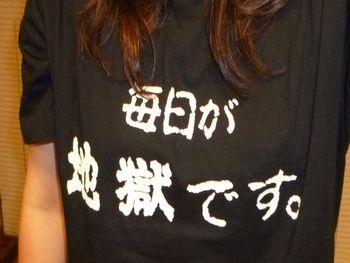 Tシャツ 私