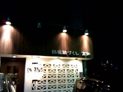 ホルモン鍋屋