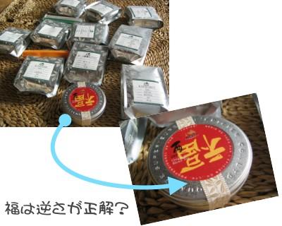 紅茶の福袋