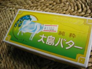 大島バター