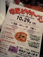 宅配ピザのちらし