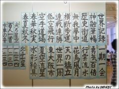 090725 書道展 (2)