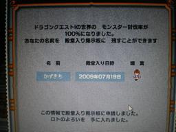 2009-07-19 13-25-07_0001