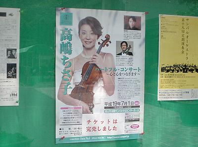 高嶋ちさ子公演ポスター