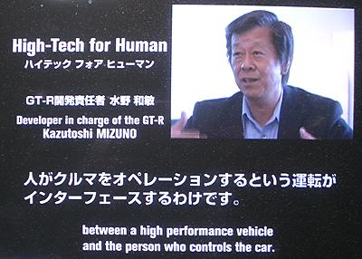 日産GTR 開発責任者水野和敏氏の話