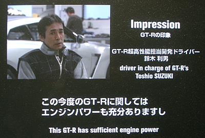 日産GTR 超高性能担当開発ドライバー鈴木利男氏の話