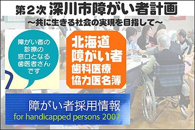 障害者を「障がい者」に表記