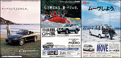 カー雑誌広告(カプチーノ・パジェロ・ムーヴ)
