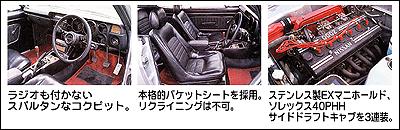 日産スカイラインGT-R:コクピット・シート・エンジン