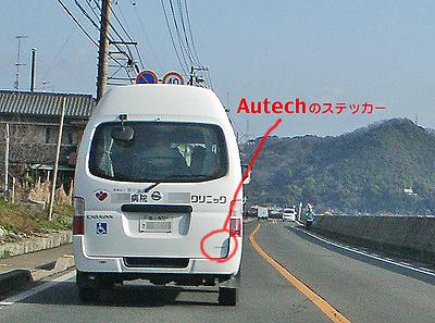 Autechの福祉車輌