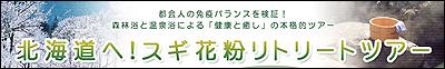 スギ花粉・北海道リトリートツアー