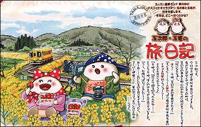 玉次郎と玉姫の旅日記