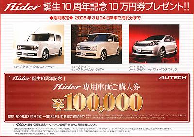 Autechの10万円券