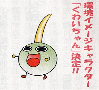 環境イメージキャラクター「くわいちゃん」