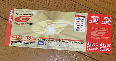 岡山GT300kmレースチケット