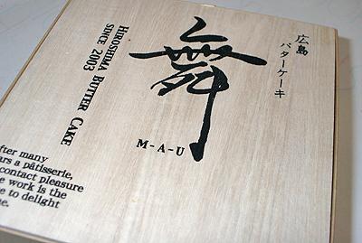 広島チーズケーキ-舞-