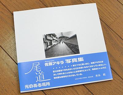 佐藤アキラ写真集