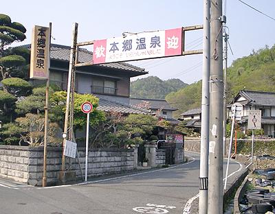 本郷温泉峡入口