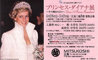 プリンセス・ダイアナ展
