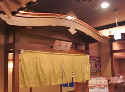 湯屋更衣室(温泉)入口