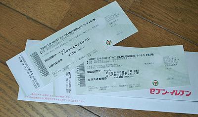 D1グランプリのチケット