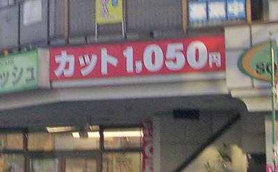 1,000円の散髪屋