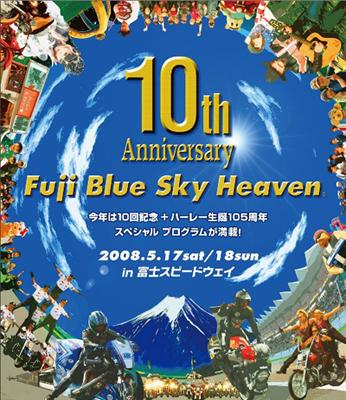 富士ブルースカイヘブンのポスター