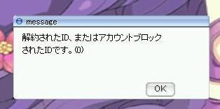解約されたID~