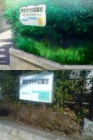 鎌倉市中央図書館看板