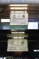 江の島駅看板