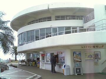 道の駅フェニックス