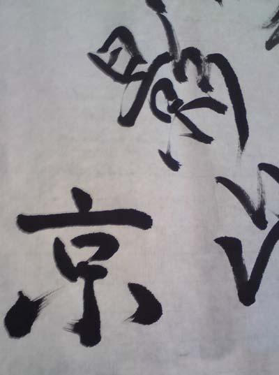 KYO-KAGEYAMA