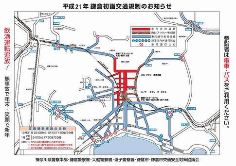 鎌倉市内交通規制