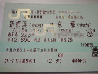 そうだ!京都へ行こう・・・