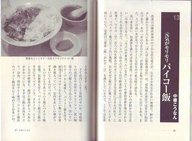 かながわ定食紀行P46