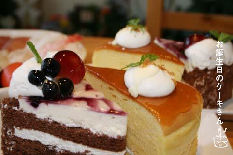 08誕生日のケーキ