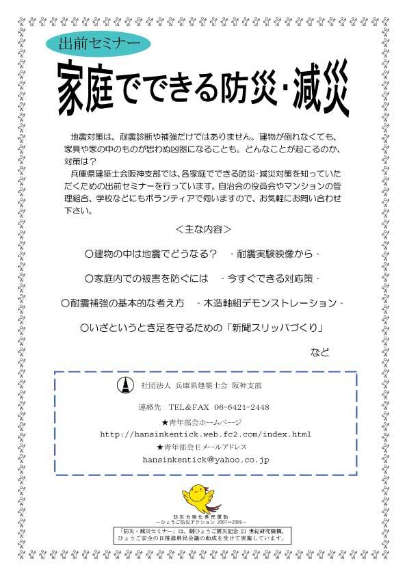 防災セミナー専用チラシハバ