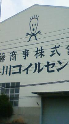 佐藤商事2