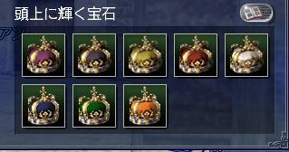 宝冠メモリアル