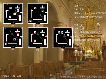 リマ教会 上層 中層