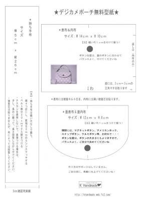 camerapouch-katagami-.jpg