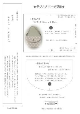 camerapouch-katagami.jpg