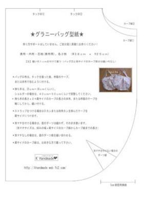 grannybag1-katagami.jpg