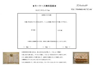 keycase-katagami.jpg