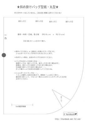 nanamegakebag1-1-katagami.jpg