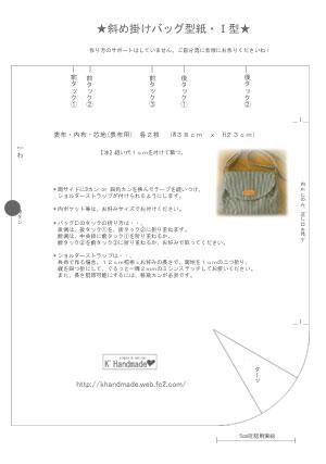nanamegakebag1-katagami.jpg
